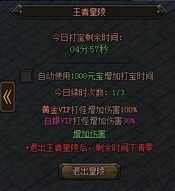 49you热血沙城-王者皇陵副本特别介绍画面图